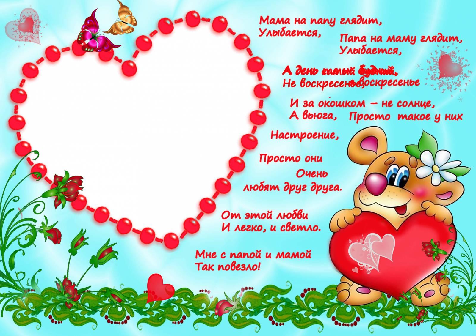 Поздравления с днем святого Валентина маме 10